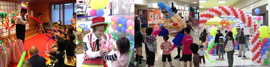 マジシャンカズ イベントプロデュース バルーンイベント バルーンワークショップ 体験教室 バルーンパーク