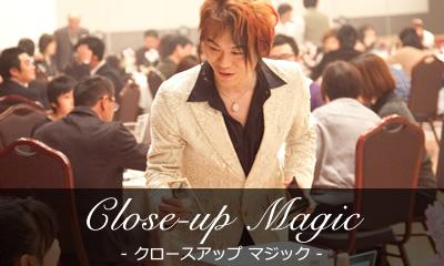 Close-up Magic - クロースアップ マジック