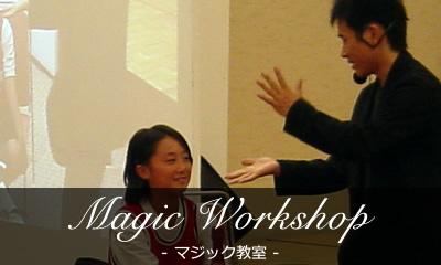Magic Workshop - マジック教室