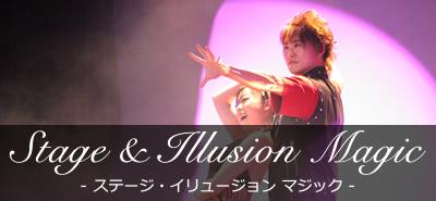 Stage & Illusion Magic - ステージ & イリュージョン マジック