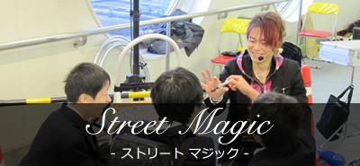 Street Magic - ストリート マジック