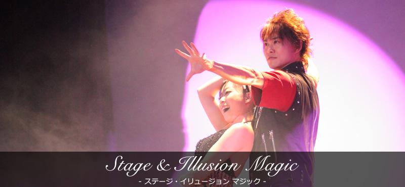 ステージ・イリュージョン マジック