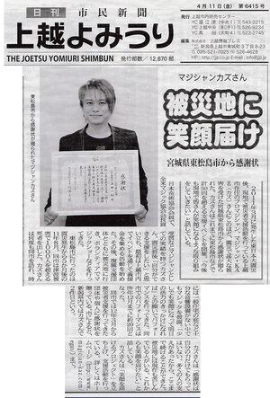 上越よみうり(2014年4月11日付け)