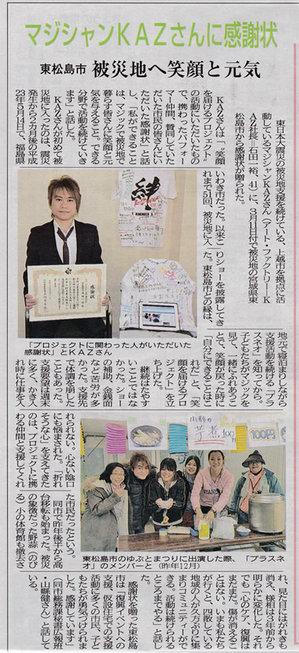 上越タイムス(2014年4月12日付け)