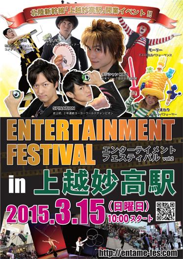 北陸新幹線開業イベントエンターテイメントフェスティバル広告02.jpg