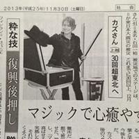 新潟日報(2013年11月30日付け)